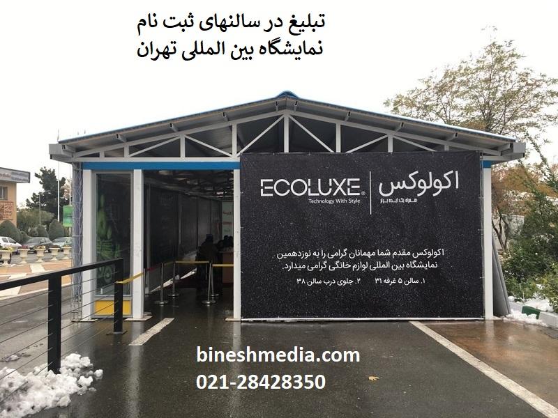 تبلیغ در نمایشگاه بین المللی تهران