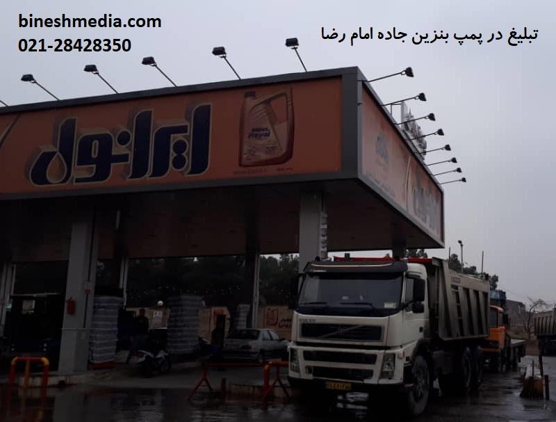 تبلیغ در پمپ بنزین خاوران