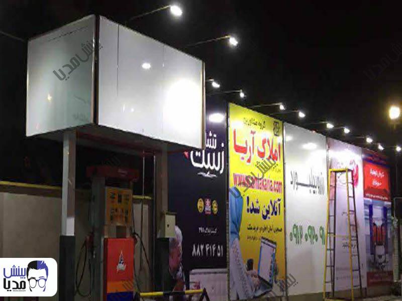 تبلیغ در پمپ بنزین امیرآباد تابلو خروجی 3
