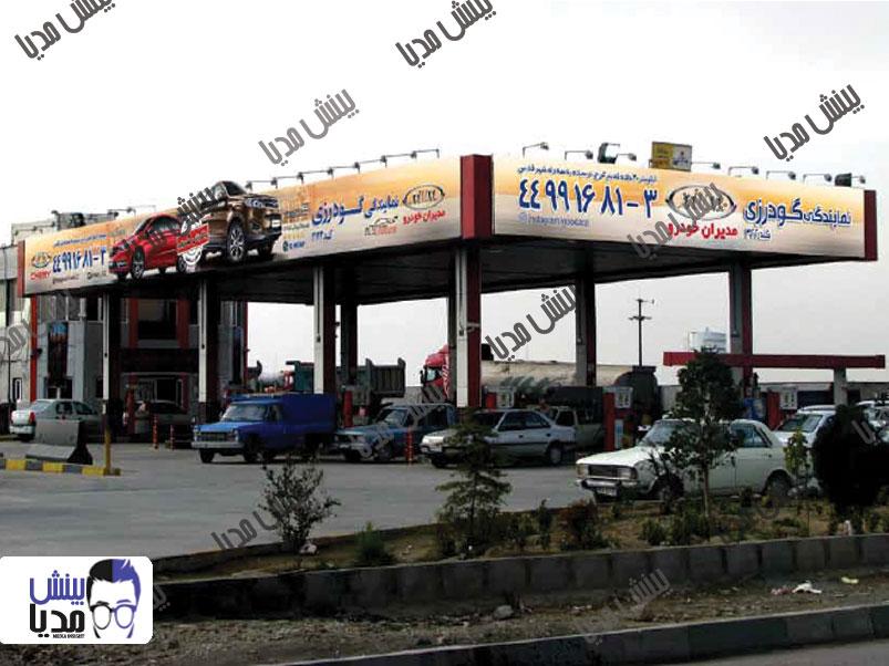 تابلو پمپ بنزین اتوبان فتح سه طرف سایبان بنزین دوطرف سایبان گازوئیل