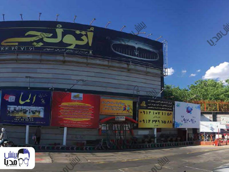 تبلیغ در پمپ بنزین یادگار امام بیلبورد خروجی 2