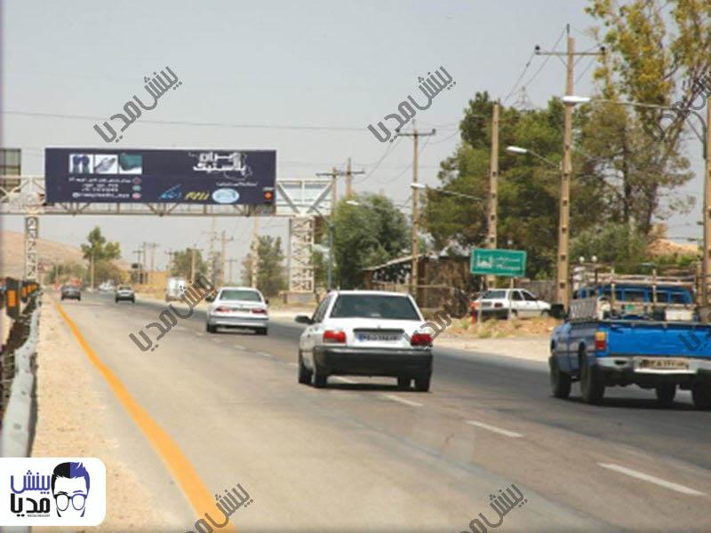 بیلبورد جاده شیراز-بندرعباس