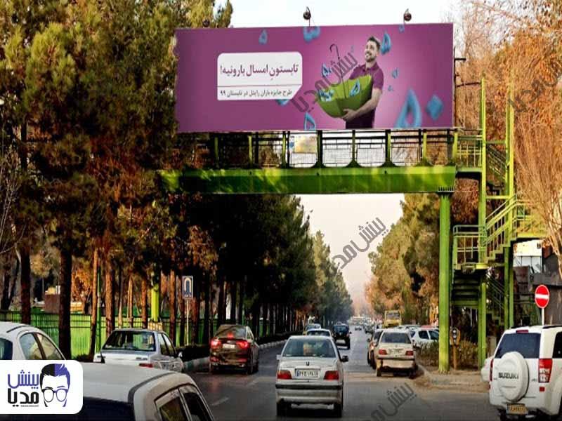 بیلبورد اصفهان-خیابان هزارجریب