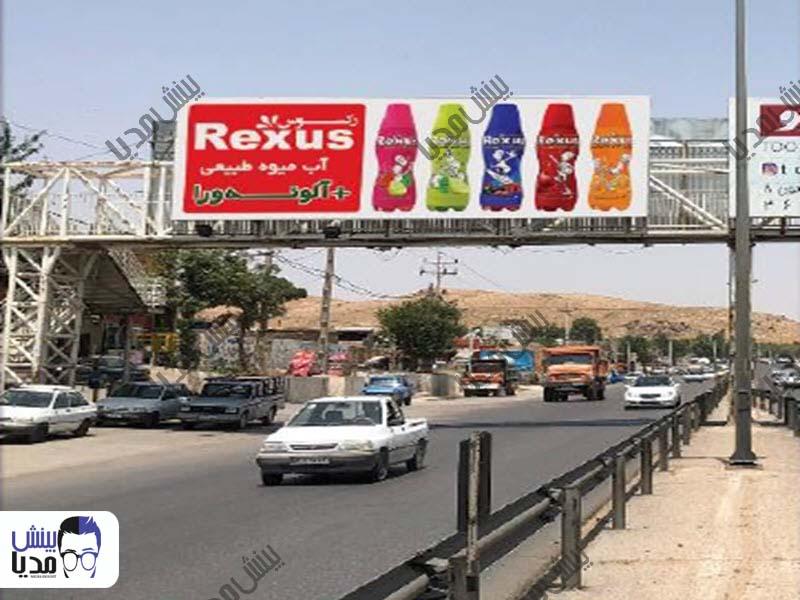 بیلبورد جاده شیراز-یاسوج