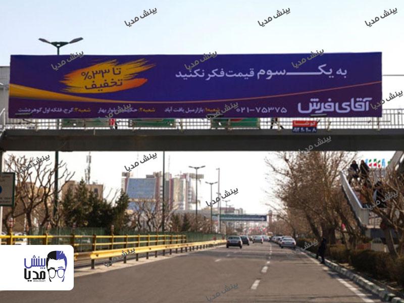 بیلبورد اشرفی اصفهانی