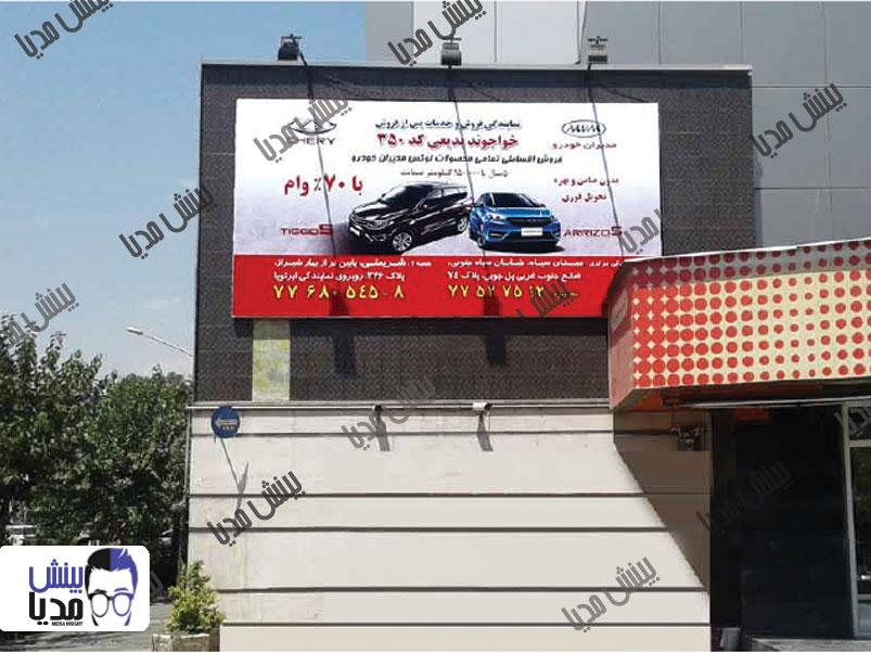تابلوی دیواری  پمپ بنزین میدان بهارستان