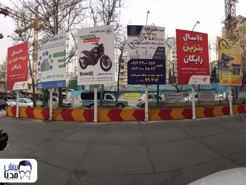 تبلیغ در پمپ بنزین فرمانیه، تابلو خروجی 5