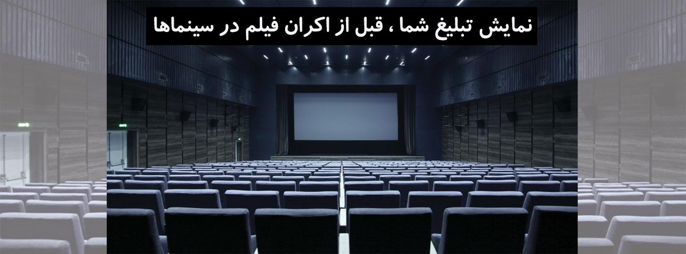 مشاهده سالنهای سینما